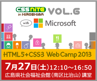 CSS Nite in HIROSHIMA, Vol.6 with Microsoft