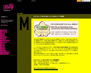 CSS Nite in HIROSHIMA, Vol.2(広島...   ココノヱブログ
