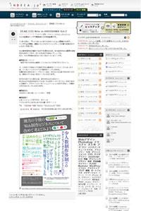 デザイン系ソーシャルニュースサイト インデザ.jp